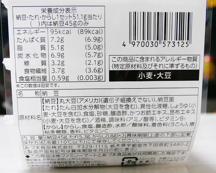 ファミリーマート「契約栽培大豆使用 極小粒納豆(89円)」原材料名・カロリー