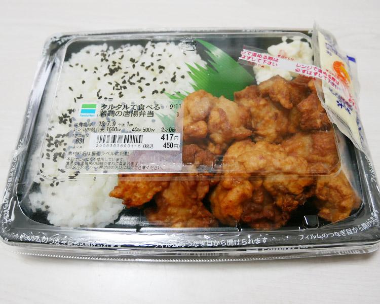 タルタルで食べる!若鶏の唐揚弁当(450円)