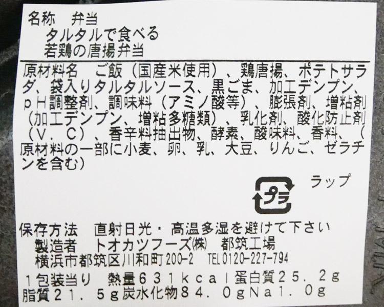 ファミリーマート「タルタルで食べる!若鶏の唐揚弁当(450円)」原材料名・カロリー