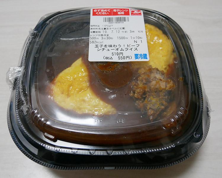 玉子を味わう!ビーフシチューオムライス(550円)