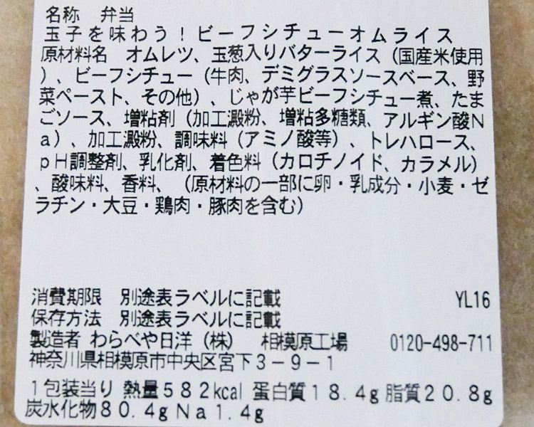 セブンイレブン「玉子を味わう!ビーフシチューオムライス(550円)」原材料名・カロリー