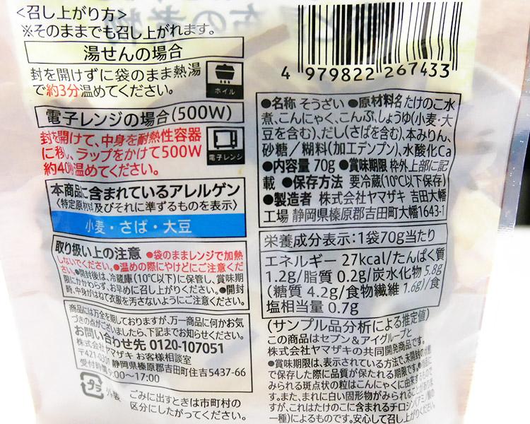 セブンイレブン「筍と昆布の煮物(138円)」の原材料・カロリー