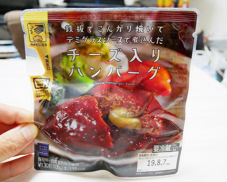 チーズ入りハンバーグ(130円)