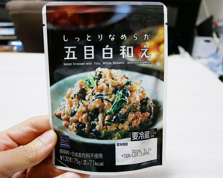 五目白和え(120円)