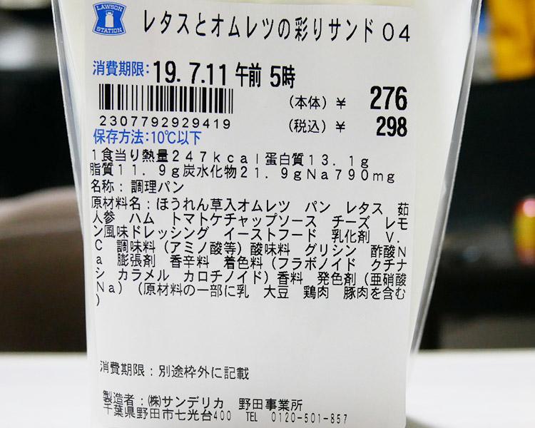 ローソン「レタスとオムレツの彩りサンド(298円)」の原材料・カロリー