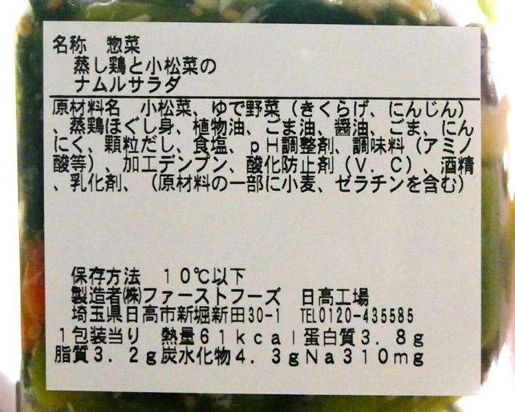 ファミリーマート「蒸し鶏と小松菜のナムルサラダ(178円)」の原材料・カロリー