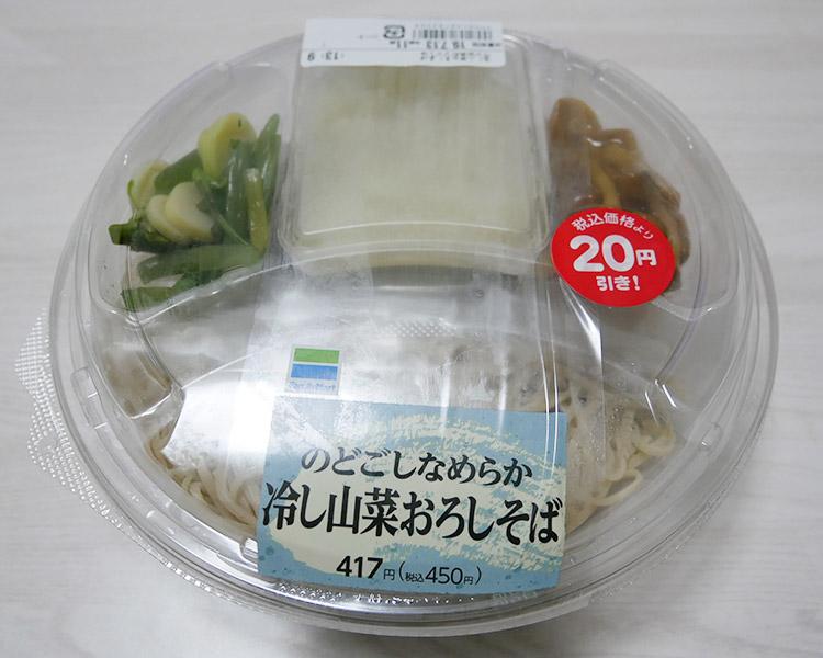 冷し山菜おろしそば(450円)