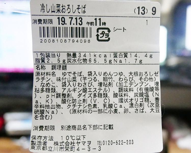 ファミリーマート「冷し山菜おろしそば(450円)」原材料名・カロリー