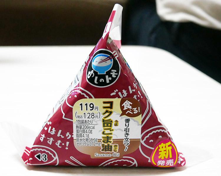 手巻めしのトモ コク旨ごま油(128円)