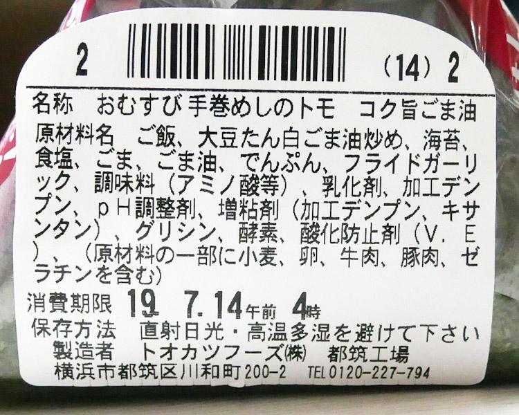 ファミリーマート「スーパー大麦 枝豆ひじき おむすび(125円)」原材料名・カロリー