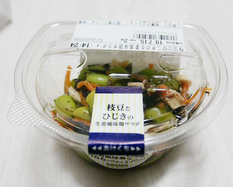 枝豆とひじきの生姜風味鶏サラダ(200円)