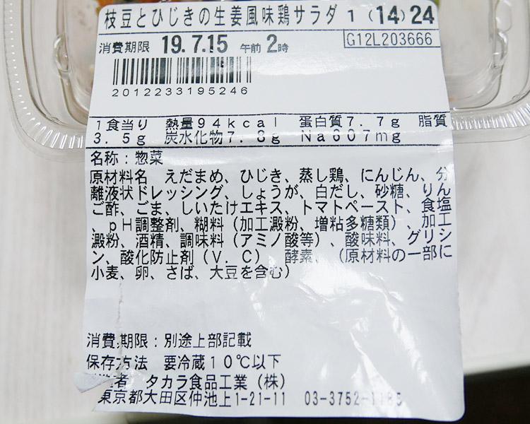 ファミリーマート「枝豆とひじきの生姜風味鶏サラダ(200円)」の原材料・カロリー