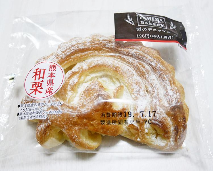 栗のデニッシュ(138円)