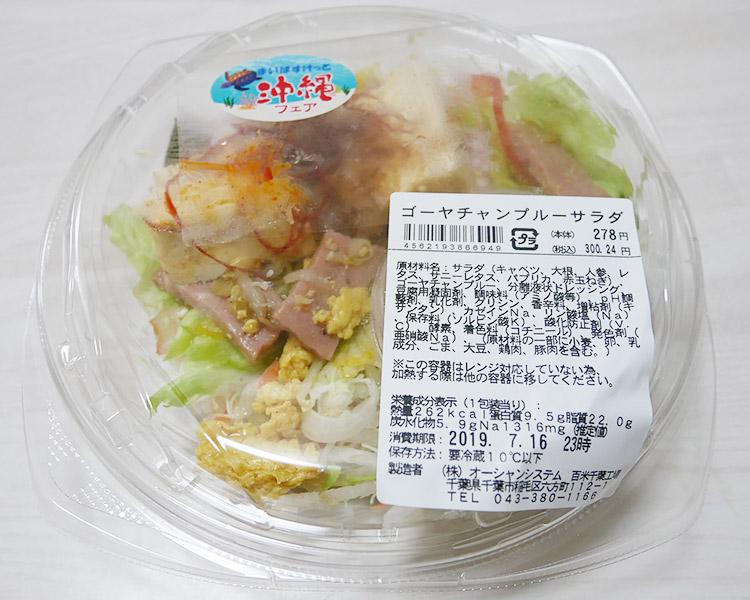 ゴーヤチャンプルサラダ(300円)