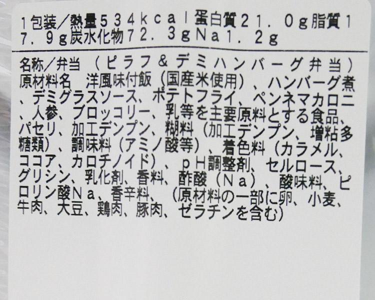 まいばすけっと「ピラフ&デミハンバーグ弁当(397円)」原材料名・カロリー