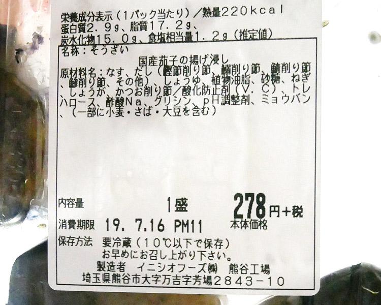 まいばすけっと「国産ナスの揚げ浸し(300円)」原材料名・カロリー