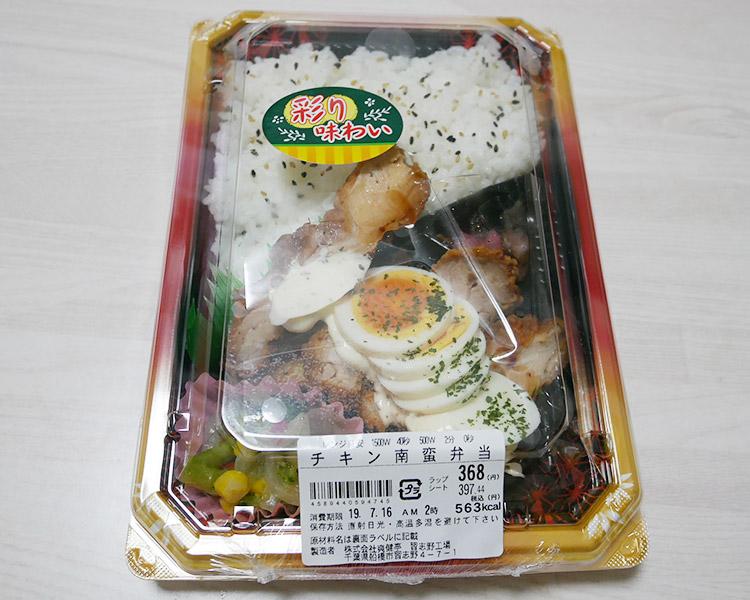 チキン南蛮弁当(397円)