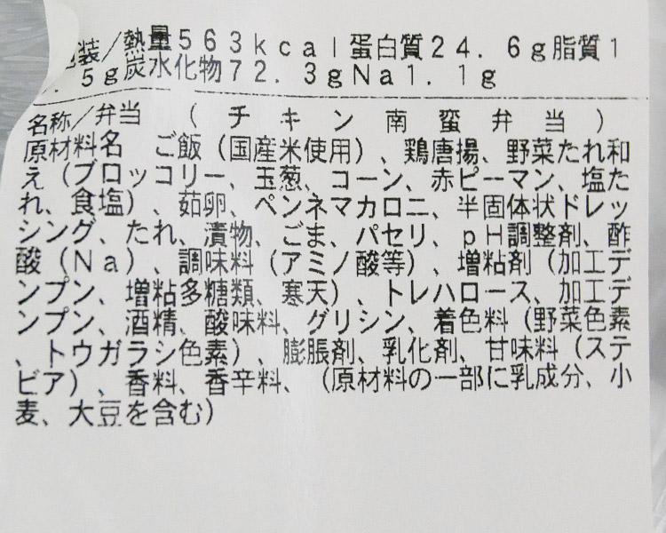 まいばすけっと「チキン南蛮弁当(397円)」原材料名・カロリー