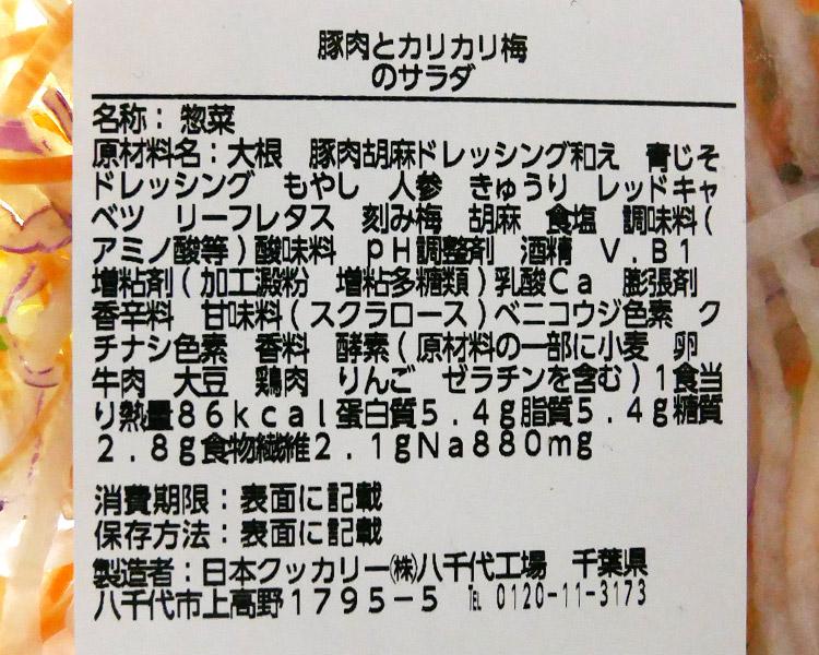 ローソン「豚肉とカリカリ梅のサラダ(298円)」の原材料・カロリー