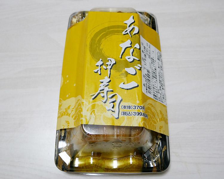 あなご押寿司(399円)