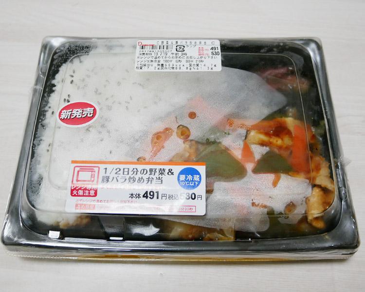 2/1日分の野菜&豚バラ炒め弁当(530円)