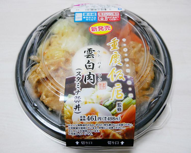 重慶飯店監修 雲白肉[スタミナ豚丼](498円)