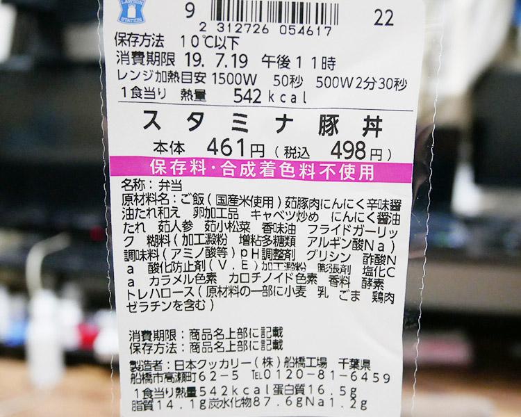 ローソン「重慶飯店監修 雲白肉[スタミナ豚丼](498円)」原材料名・カロリー