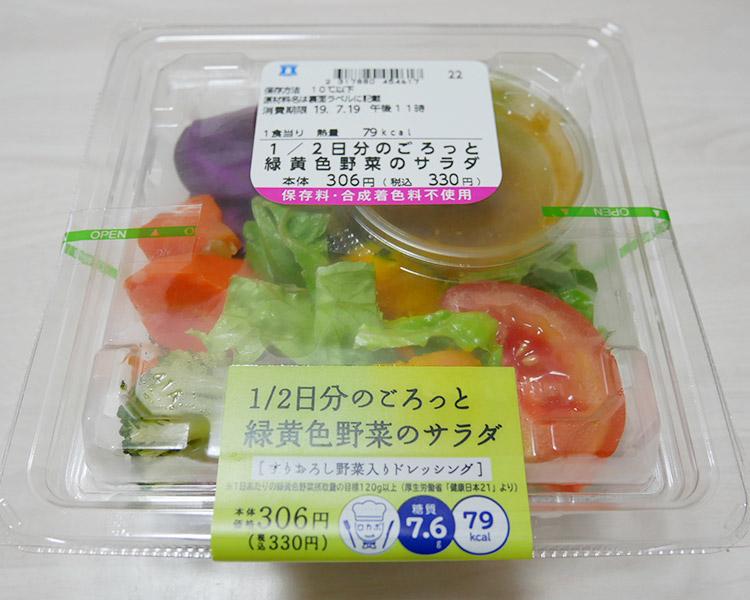1/2日分のごろっと緑黄色野菜のサラダ(330円)