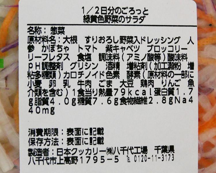 ローソン「1/2日分のごろっと緑黄色野菜のサラダ(330円)」の原材料・カロリー