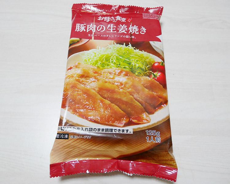 豚肉の生姜焼き(291円)