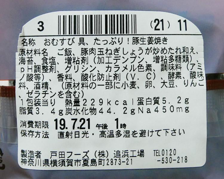 ファミリーマート「具、たっぷり!豚生姜焼き(140円)」原材料名・カロリー