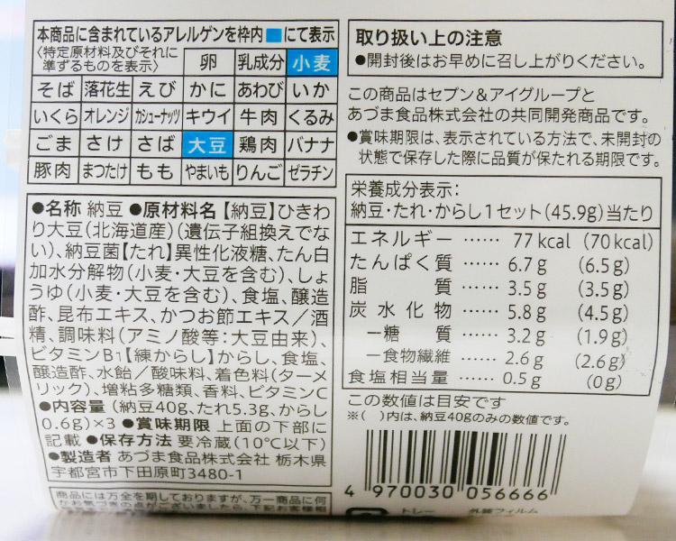 セブンイレブン「北海道産大豆 ひきわり納豆(116円)」の原材料・カロリー