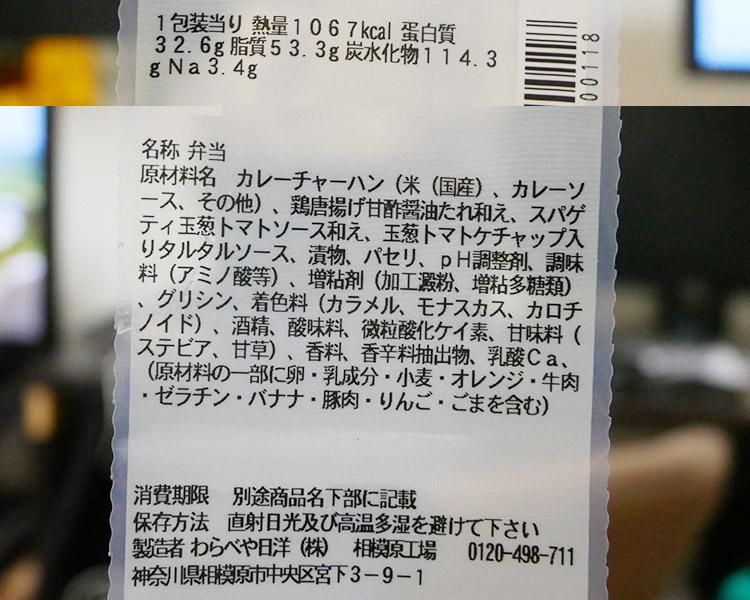セブンイレブン「まんぷく!カレーチャーハン&チキン南蛮(594円)」原材料名・カロリー