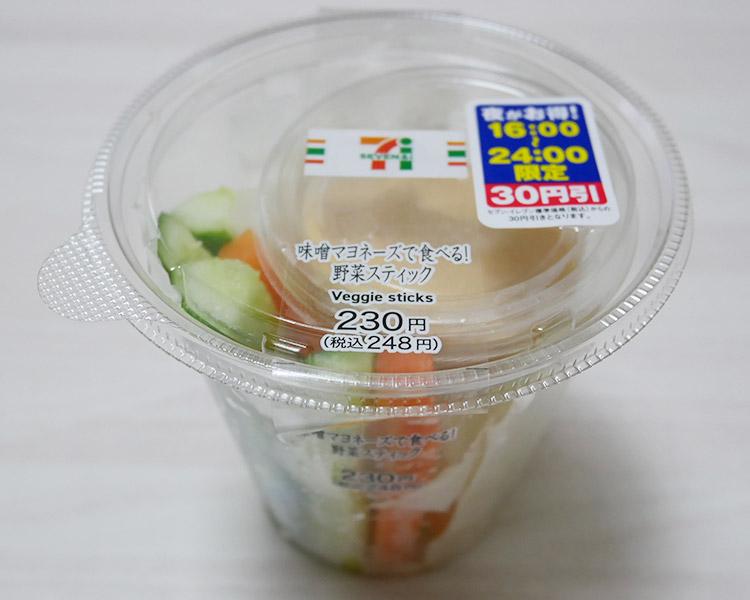 味噌マヨネーズで食べる!野菜スティック