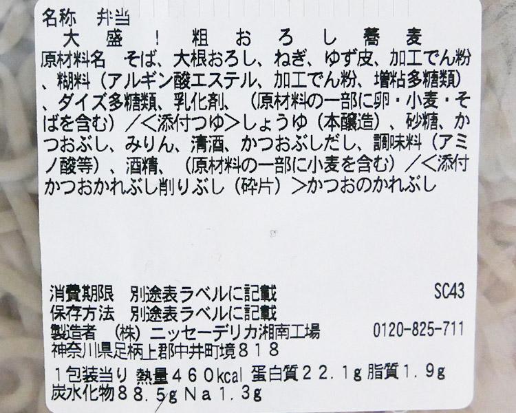 セブンイレブン「大盛!粗おろし蕎麦(453円)」の原材料・カロリー
