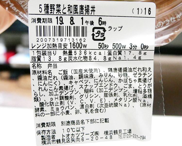 ファミリーマート「だし醤油が決めて!5種野菜と和風唐揚丼(498円)」原材料名・カロリー