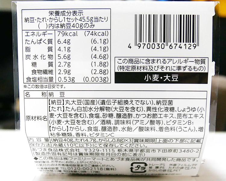 ファミリーマート「国産大豆100%中粒納豆(110円)」原材料名・カロリー
