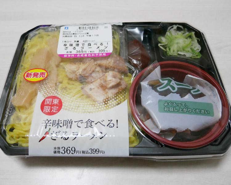 辛味噌で食べる!ざるラーメン(399円)