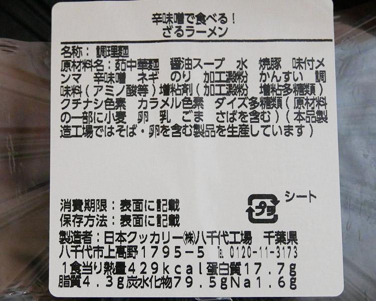 ローソン「辛味噌で食べる!ざるラーメン(399円)」原材料名・カロリー