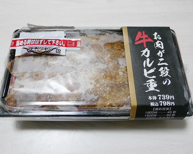 お肉が二段の牛カルビ重(798円)