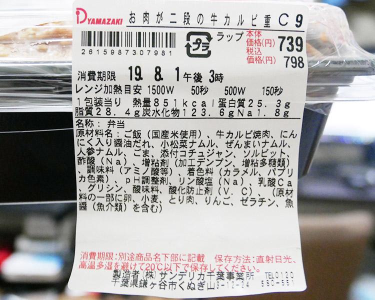 デイリーヤマザキ「お肉が二段の牛カルビ重(798円)」原材料名・カロリー