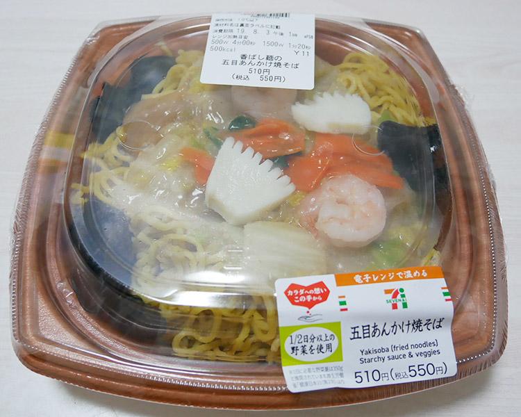 香ばし麺の五目あんかけ焼そば(550円)