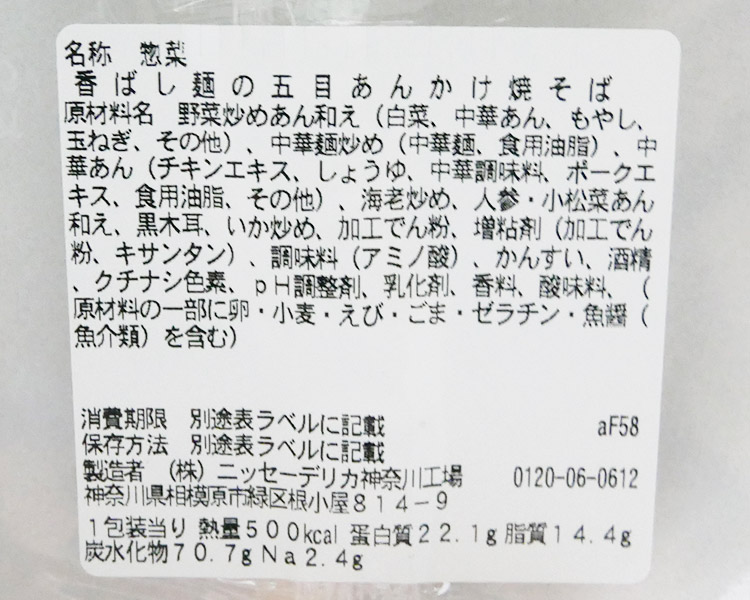 セブンイレブン「香ばし麺の五目あんかけ焼そば(550円)」の原材料・カロリー