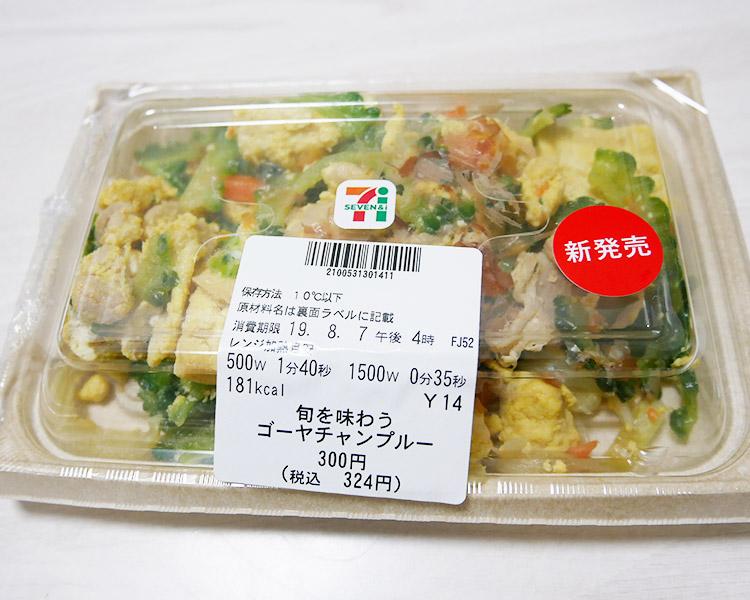 旬を味わうゴーヤチャンプルー(324円)