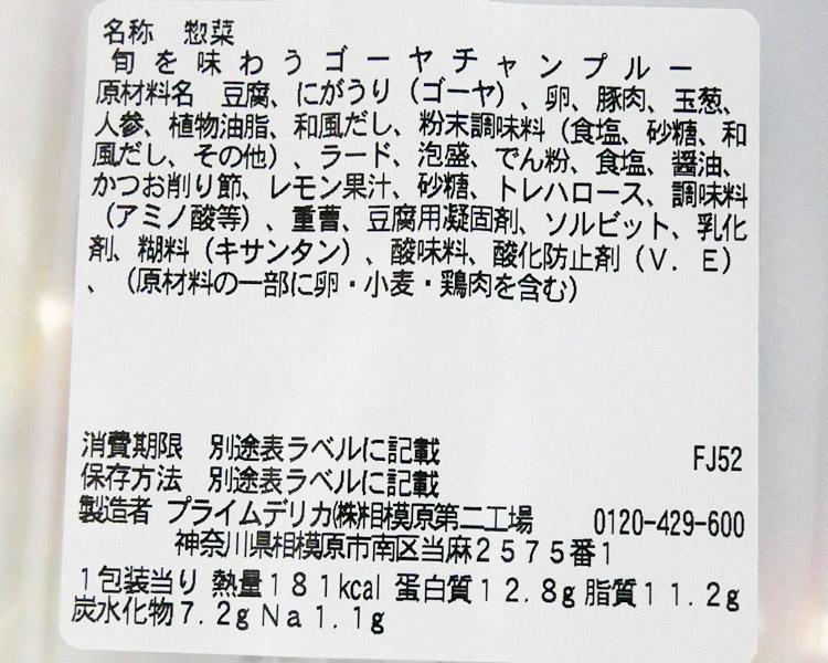 セブンイレブン「旬を味わうゴーヤチャンプルー(324円)」の原材料・カロリー