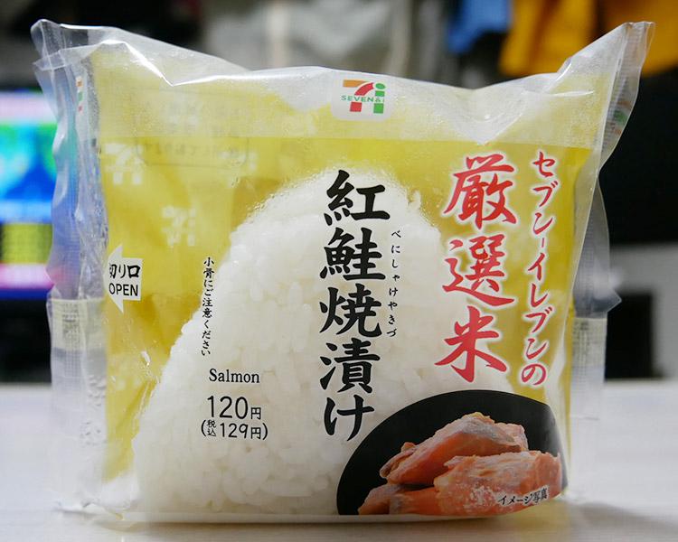 厳選米おむすび 紅鮭焼漬け(129円)