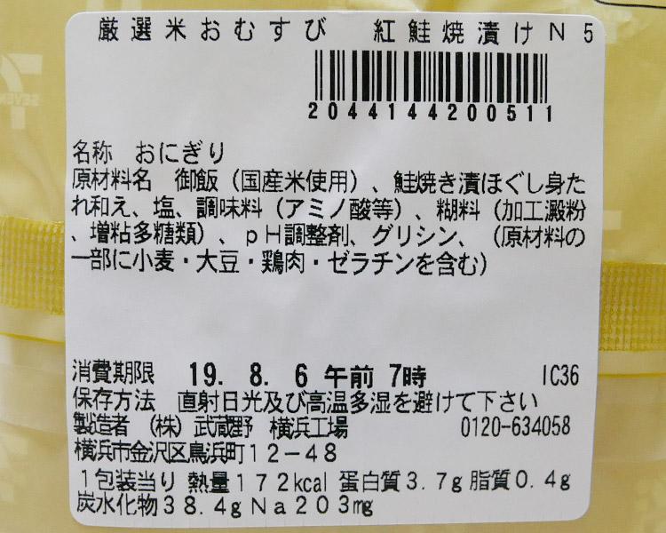 セブンイレブン「厳選米おむすび 紅鮭焼漬け(129円)」原材料名・カロリー