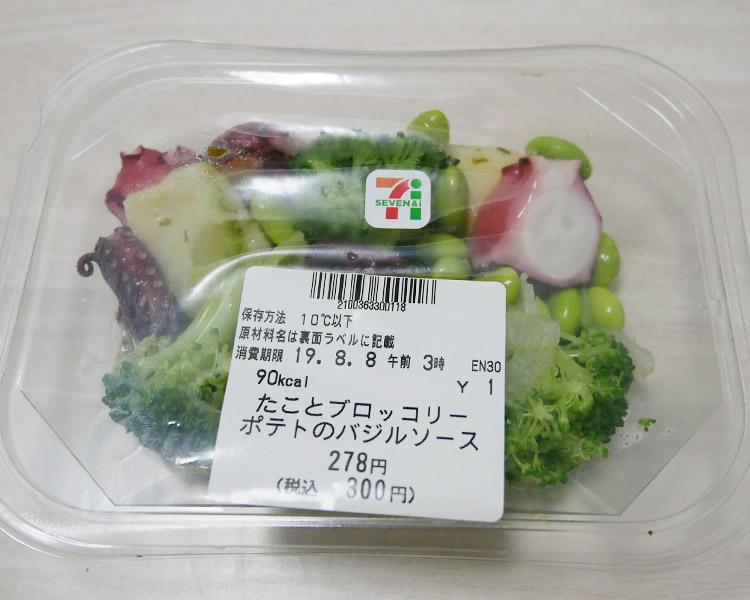 たことブロッコリーポテトのバジルソース(300円)