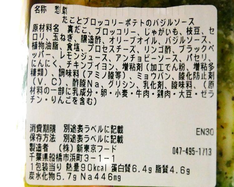 セブンイレブン「たことブロッコリーポテトのバジルソース(300円)」の原材料・カロリー