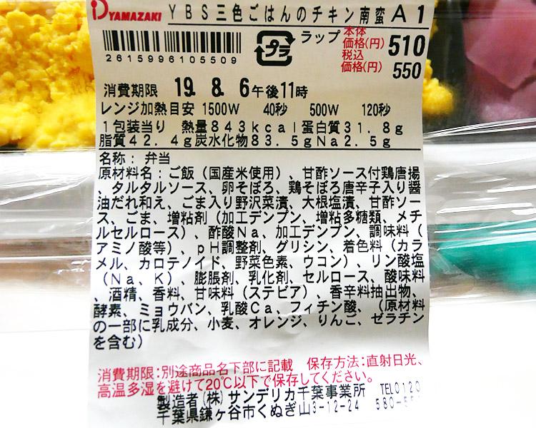 デイリーヤマザキ「三色ごはんのチキン南蛮(550円)」原材料名・カロリー